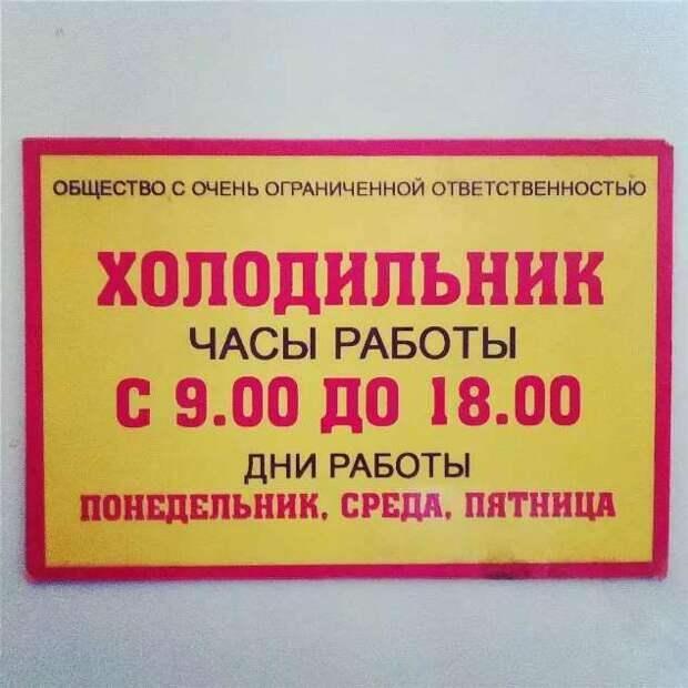 Прикольные вывески. Подборка №chert-poberi-vv-10230303112020