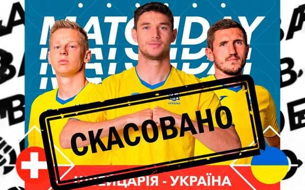 Матч Лиги наций Швейцария — Украина отменен