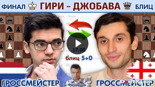 Финал! Гири - Джобава   Dodgy invitational ⏰ 17:00   Дмитрий Филимонов ♕ Шахматы блиц