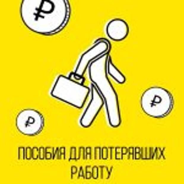 Потерявшие работу москвичи получат компенсацию в упрощенном порядке