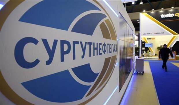 """Квартальная чистая прибыль """"Сургутнефтегаза"""" по РСБУ снизилась до 179,6 млрд рублей"""