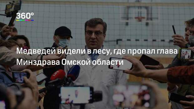 Медведей видели в лесу, где пропал глава Минздрава Омской области