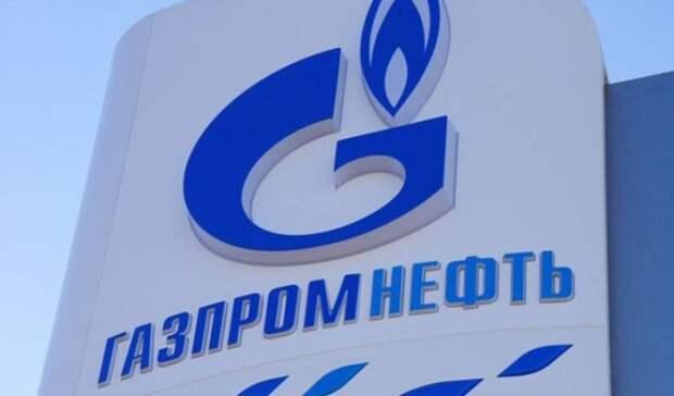 Дивиденды за9 месяцев совет директоров «Газпром нефти» обсудит сегодня