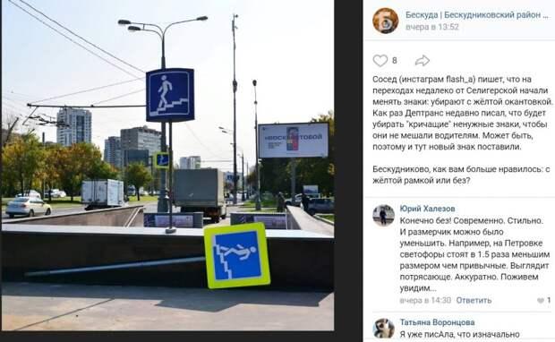 Фото дня: замена знаков с жёлтым контуром у метро «Селигерская»