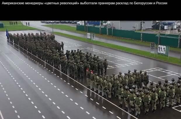 Американские менеджеры «цветных революций» выболтали пранкерам расклад по Белоруссии и России