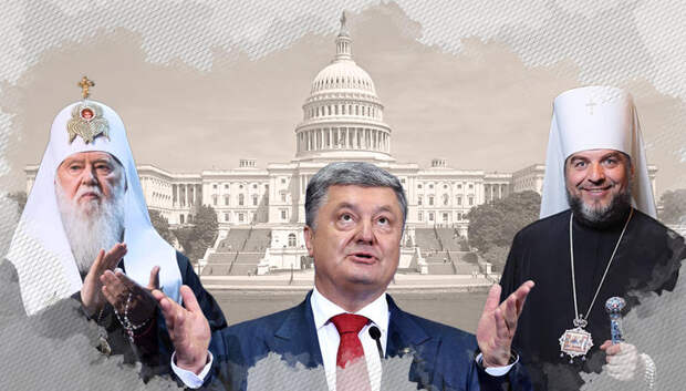 Нет никакой Украинской и Константинопольской Православной Церкви - и уже не будет