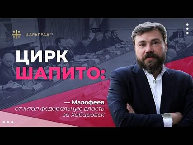Цирк Шапито: Малофеев отчитал федеральную власть за Хабаровск
