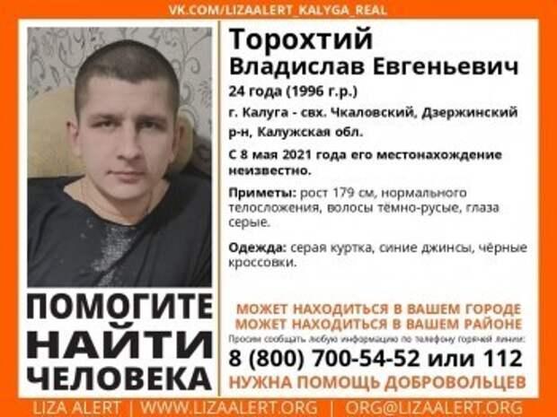 В Калуге пропал 24-летний молодой человек