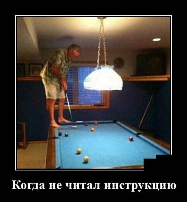 Демотиватор про инструкции