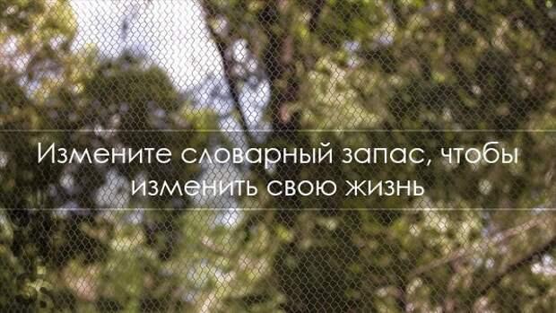 5365358_izmenit_jizn_slova (600x338, 76Kb)