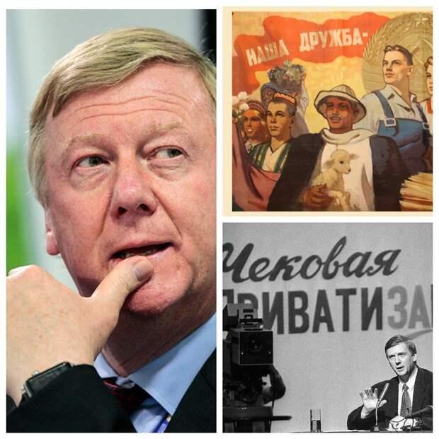 Чубайс и ненависть к СССР/или метод от противного