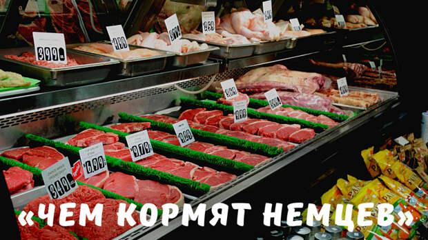 «Чем кормят немцев» Показываю какие продукты продают в немецких супермаркетах (качество и цены продуктов)
