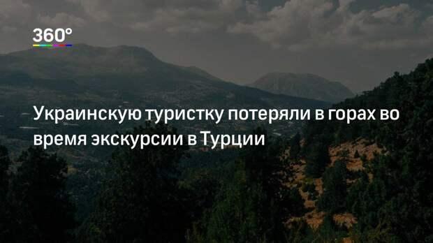 Украинскую туристку потеряли в горах во время экскурсии в Турции