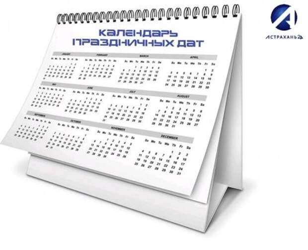 19 мая астраханцы могут отметить сразу несколько праздников