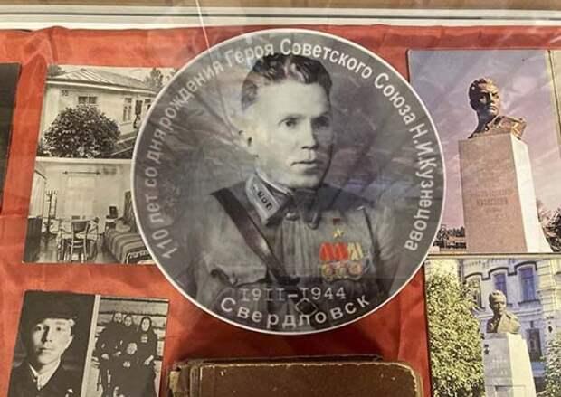 Выставка, посвящённая разведчику Николаю Кузнецову, открылась в Екатеринбурге