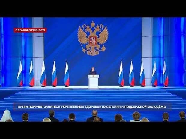 Путин поручил заняться укреплением здоровья населения и поддержкой молодёжи