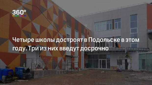 Четыре школы достроят в Подольске в этом году. Три из них введут досрочно