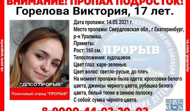 Уже пять дней 17-летнюю девушку ищут вЕкатеринбурге