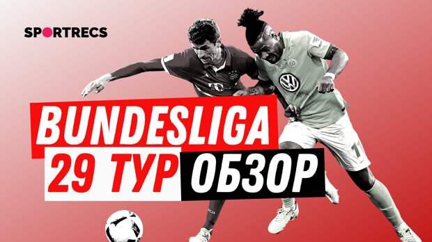 Bundesliga. 29 тур. Обзор