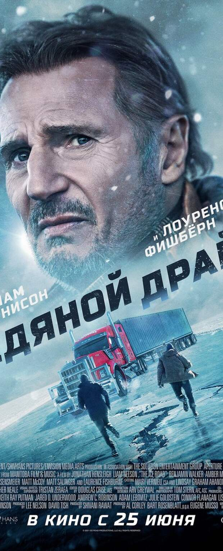 Новый трейлер к фильму «Ледяной драйв»