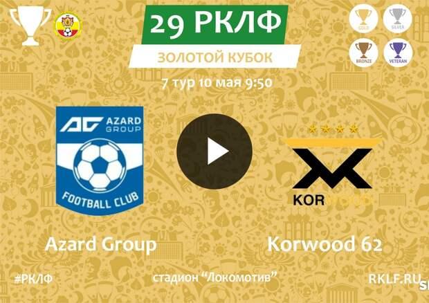 29 РКЛФ Золотой Кубок Azard Group - Korwood 62 1:2