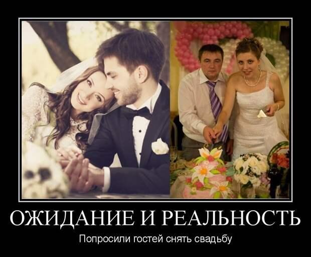 Демотиваторы свадебные ::: ОБЩЕСТВО » Свадьба / фото 24571469 819 ...