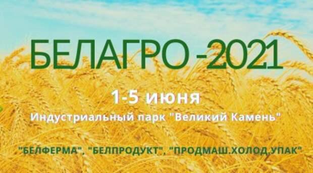 Выставки БЕЛАГРО, БЕЛФЕРМА и БЕЛПРОДУКТ пройдут с 1 по 5 июня 2021 г. выставочном центре Китайско-Белорусского индустриальног...
