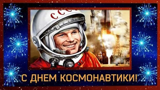 Весь мир празднует юбилейный День космонавтики