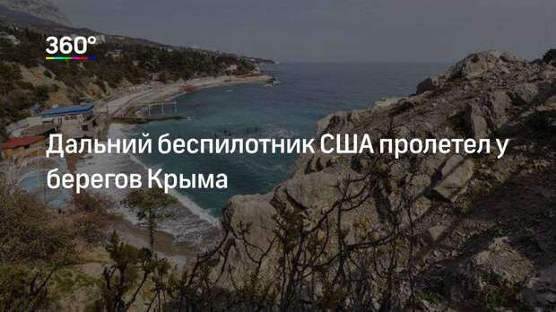 Дальний беспилотник США пролетел у берегов Крыма