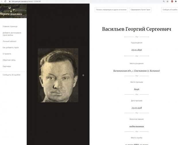 Вгалерее Главного храмаВС России вирутально увековечили предателей изРОА