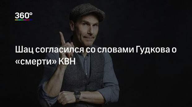 Шац согласился со словами Гудкова о «смерти» КВН