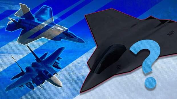 Что скрывают США под прототипом нового истребителя