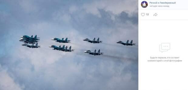 Фото дня: над Левобережным пролетели истребители