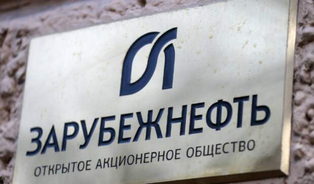 Группа компаний «Зарубежнефть» завершила год счистой прибылью