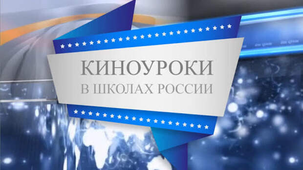 В Крыму в 2021 году стартует Всероссийский проект «Киноуроки в школах России»