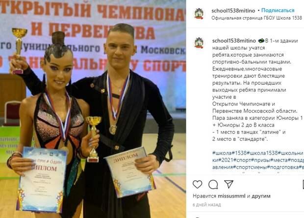 Школьники из Митина лучше всех станцевали ча-ча-ча на Первенстве Московской области