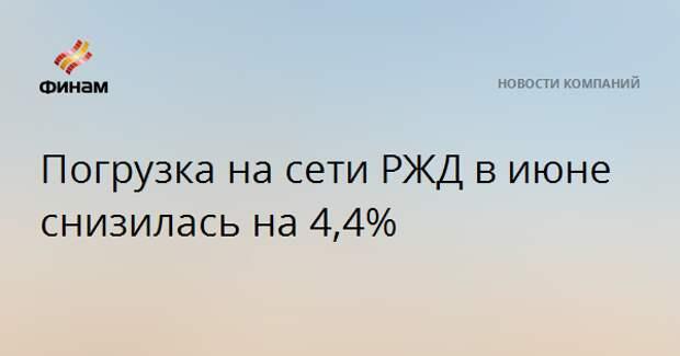 Погрузка на сети РЖД в июне снизилась на 4,4%