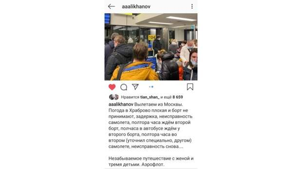 Антон Алиханов пожаловался на невозможность вернуться в Калининград из Москвы