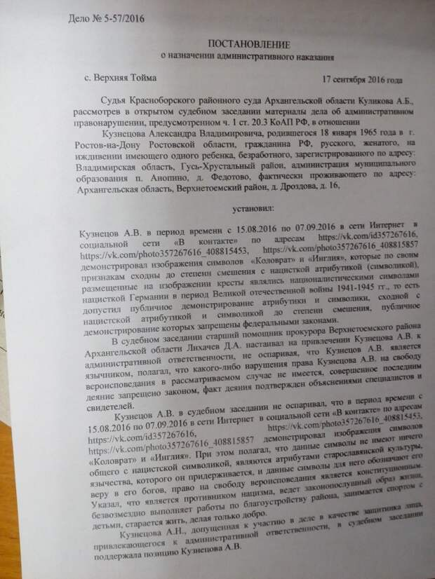 Очередной безпредел российской судебной власти теперь уже в Архангельской области!