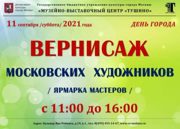 Вернисаж московских художников откроется на бульваре Яна Райниса