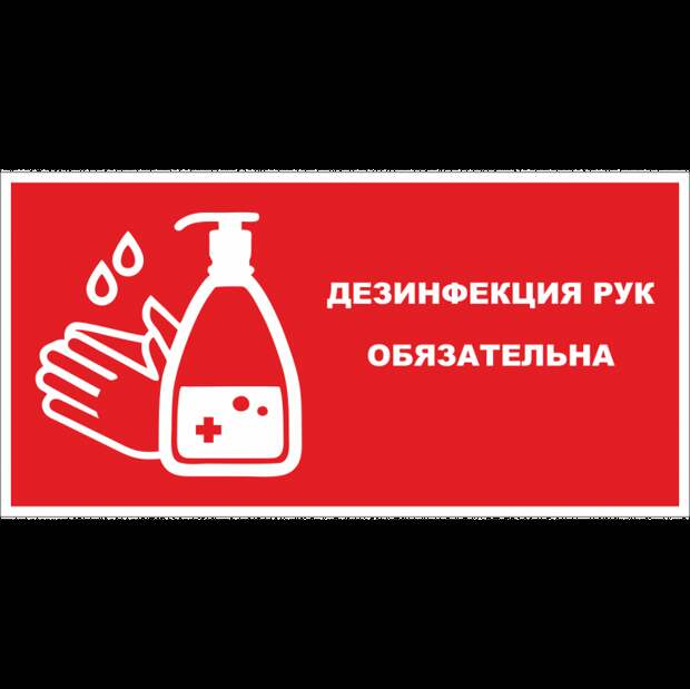 Предупреждающие таблички по коронавирусу. Подборкаchert-poberi-tablichki-koronavirus-14350504012021-9 картинка chert-poberi-tablichki-koronavirus-14350504012021-9