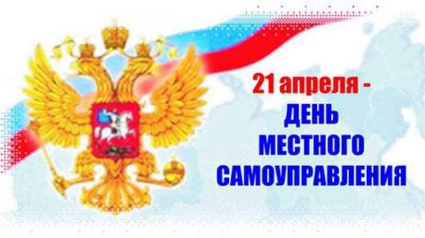 Поздравление главы Администрации Раздольненского района Андрея Захарова с Днем местного самоуправления