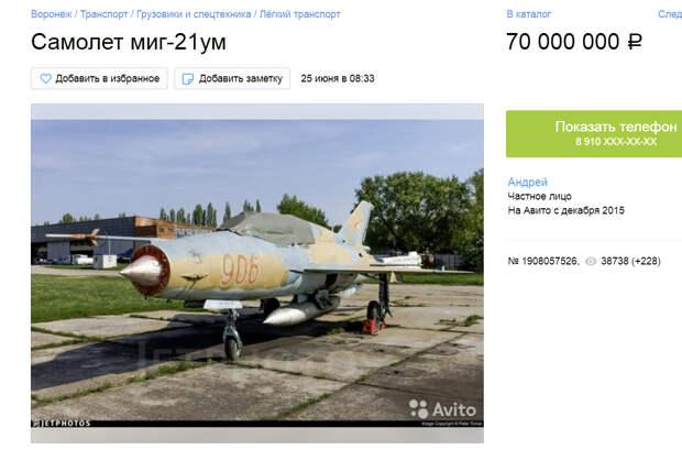 В Воронеже на Avito продают истребитель в летной годности
