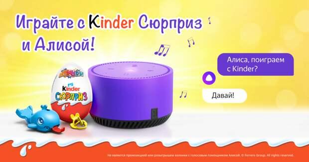 «Kinder Сюрприз» и голосовой помощник «Алиса» познакомят детей с любимыми персонажами