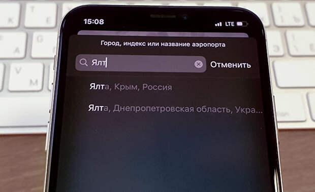 Gazeta (Польша): Apple уже вручил Путину подарок и помог россиянам аннексировать Крым