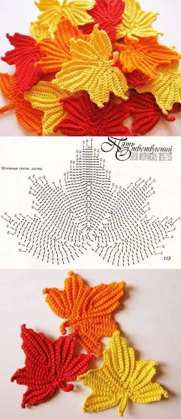 Осенние мотивы: вяжем кленовый лист крючком