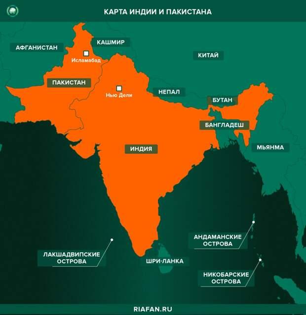 Карта Индии и Пакистана