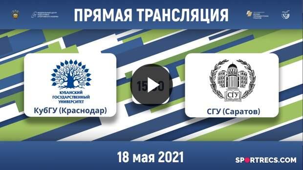 КубГУ (Краснодар) — СГУ (Саратов)   Высший дивизион   2021