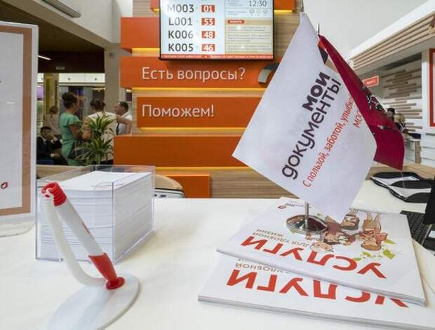 """Центр госуслуг """"Мои документы"""" в Коммунарке планируют открыть в ..."""