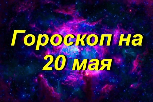 Гороскоп на 20 мая